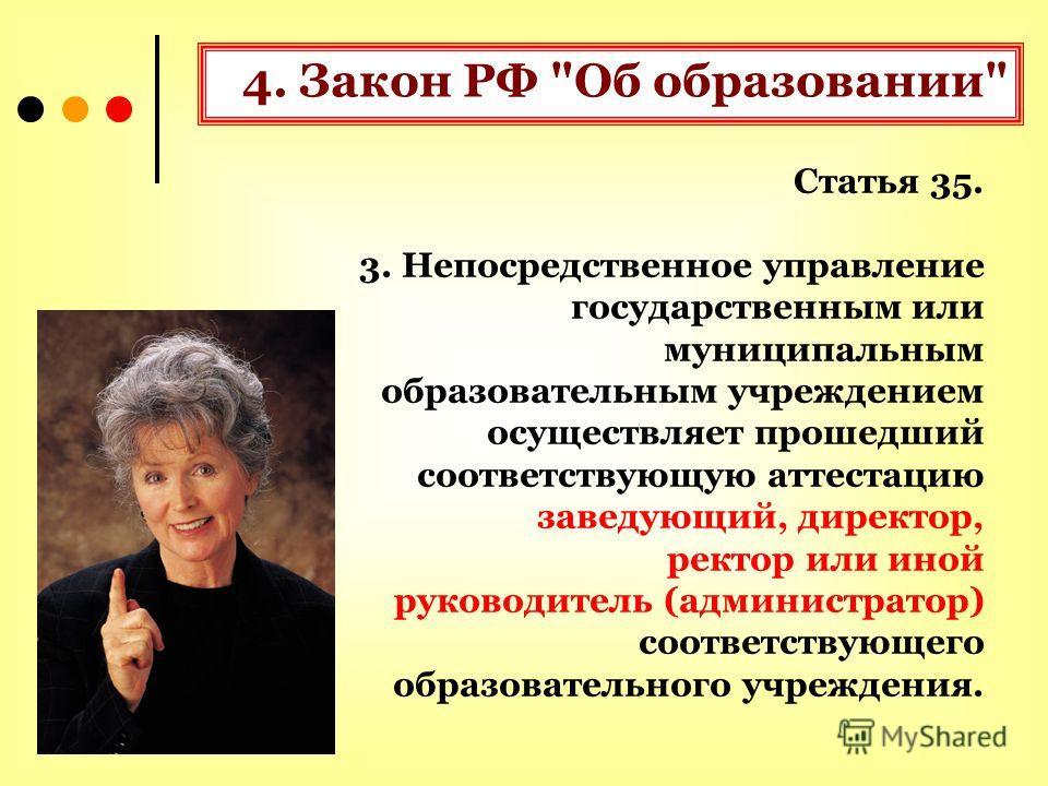 4. Закон РФ