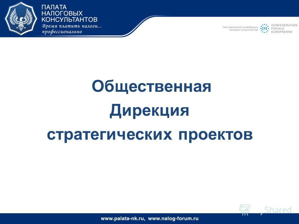 Общественная Дирекция стратегических проектов