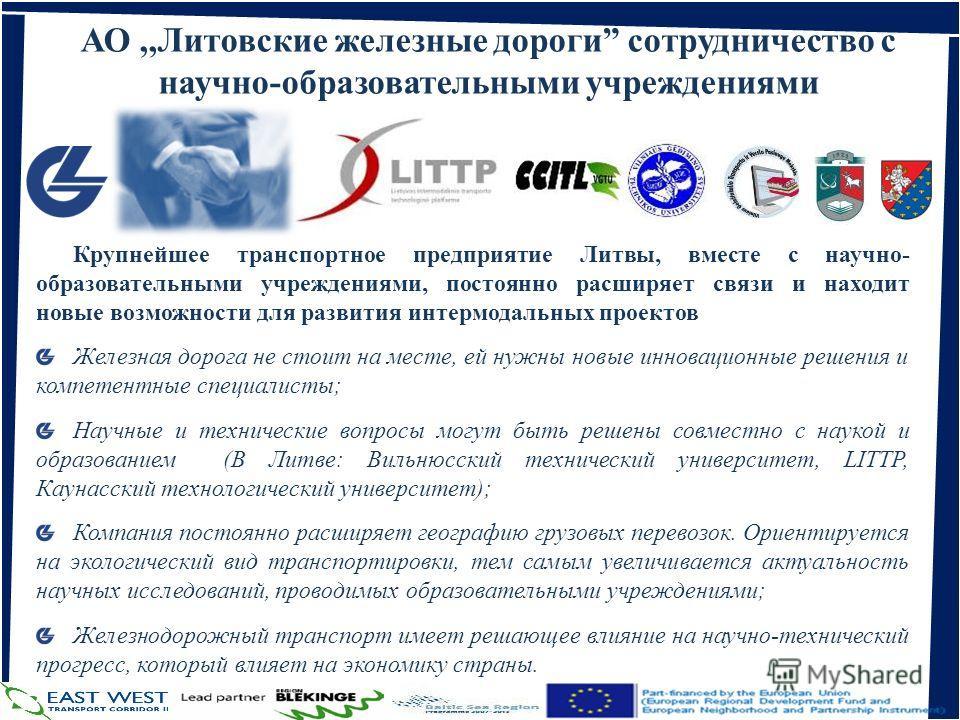 АО,,Литовские железные дороги сотрудничество с научно-образовательными учреждениями Крупнейшее транспортное предприятие Литвы, вместе с научно- образовательными учреждениями, постоянно расширяет связи и находит новые возможности для развития интермод