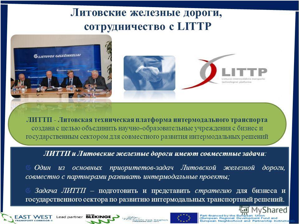 Литовские железные дороги, сотрудничество с LITTP ЛИТТП - Литовская техническая платформа интермодального транспорта создана с целью объединить научно-образовательные учреждения с бизнес и государственным сектором для совместного развития интермодаль