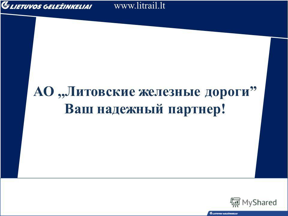АО,,Литовские железные дороги Ваш надежный партнер! www.litrail.lt