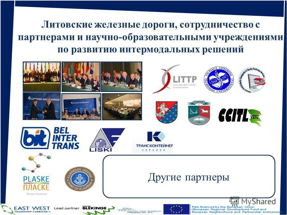 www.litrail.lt Литовские железные дороги, сотрудничество с партнерами и научно-образовательными учреждениями по развитию интермодальных решений Другие партнеры
