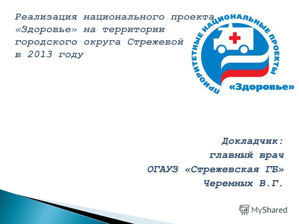 Докладчик: главный врач ОГАУЗ «Стрежевская ГБ» Черемных В.Г.
