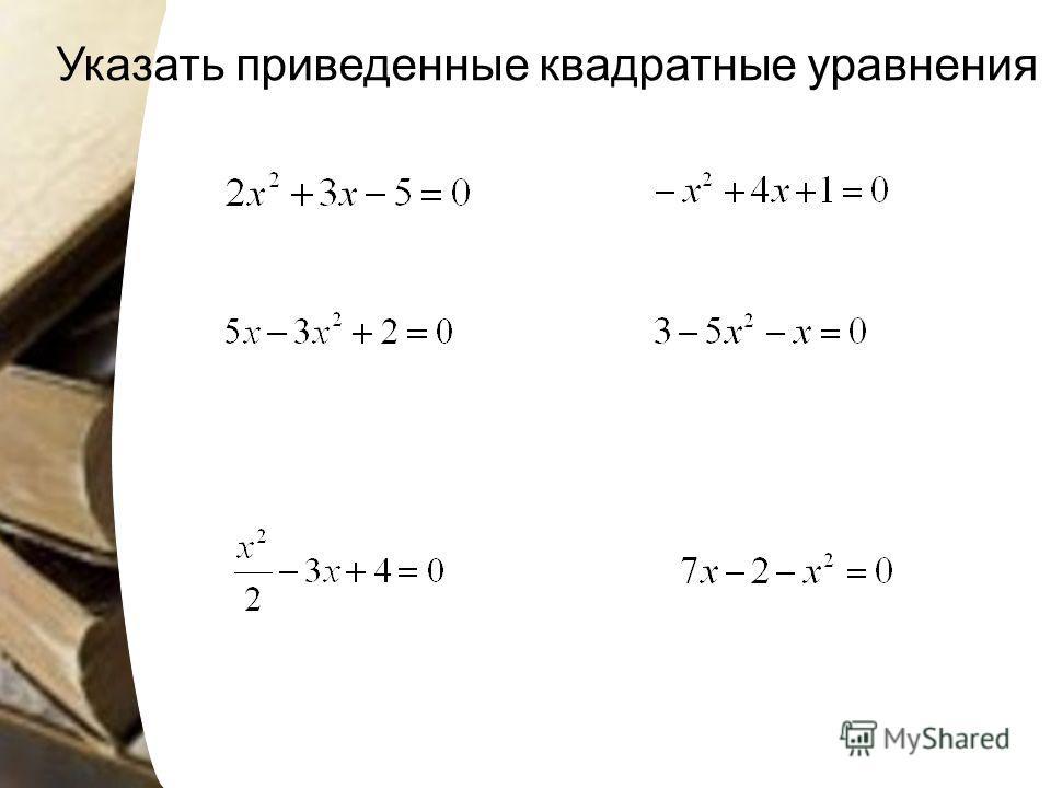 Указать приведенные квадратные уравнения