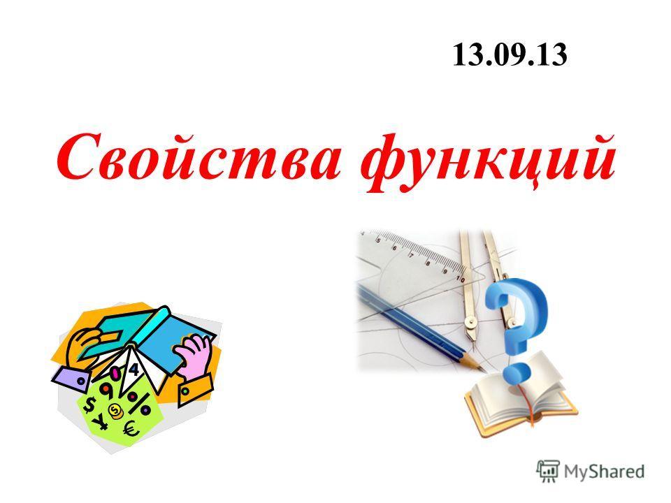 13.09.13 Свойства функций