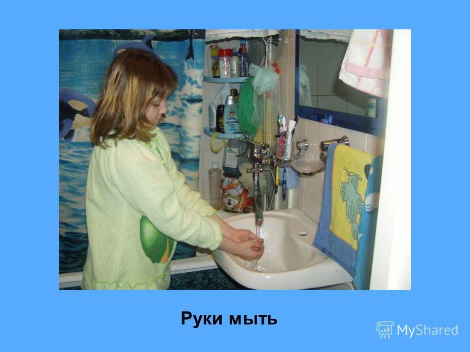 Руки мыть