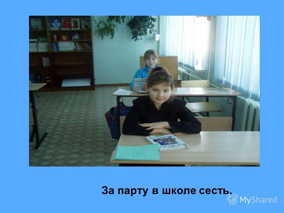 За парту в школе сесть.