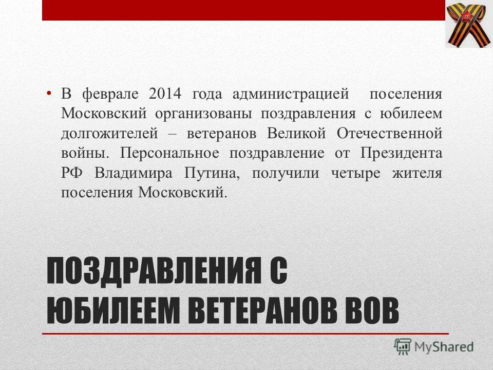 Поздравления участников вов президентом рф