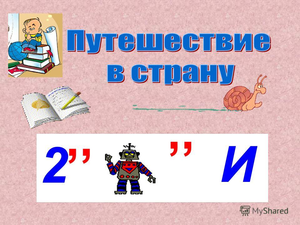 2 И,,