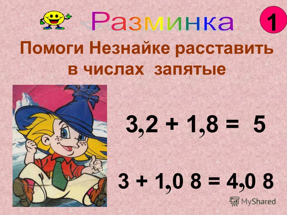 Помоги Незнайке расставить в числах запятые 3 2 + 1 8 = 5 3 + 1 0 8 = 4 0 8 1
