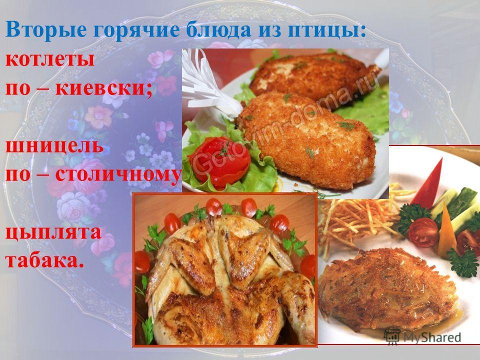 Вторые горячие блюда из птицы: котлеты по – киевски; шницель по – столичному; цыплята табака.