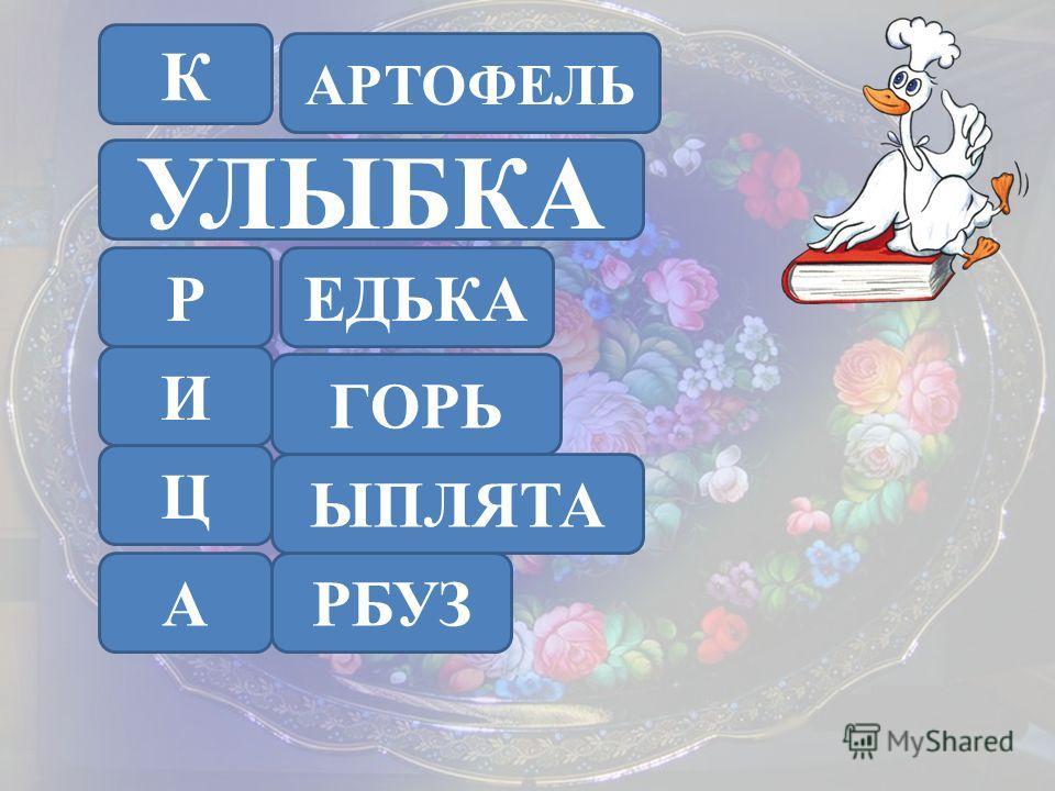 К УЛЫБКА Р И Ц А АРТОФЕЛЬ ЕДЬКА ГОРЬ ЫПЛЯТА РБУЗ