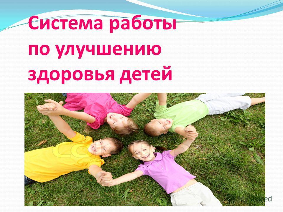 Система работы по улучшению здоровья детей
