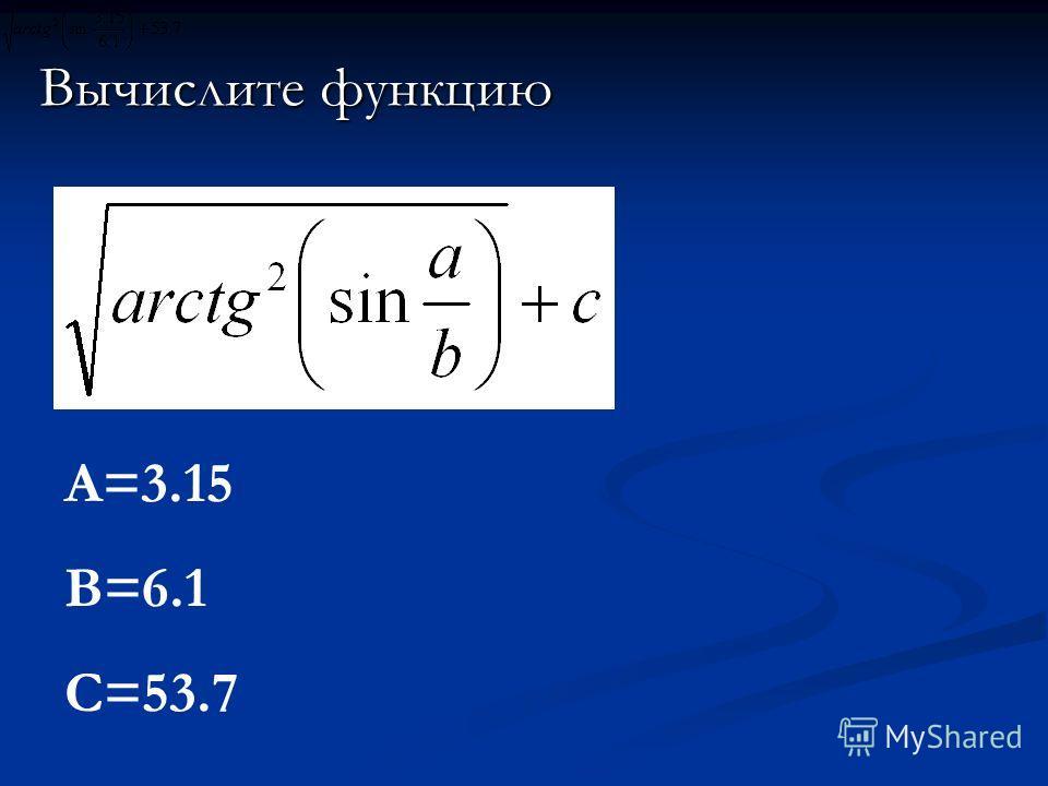 Вычислите функцию A=3.15 B=6.1 C=53.7