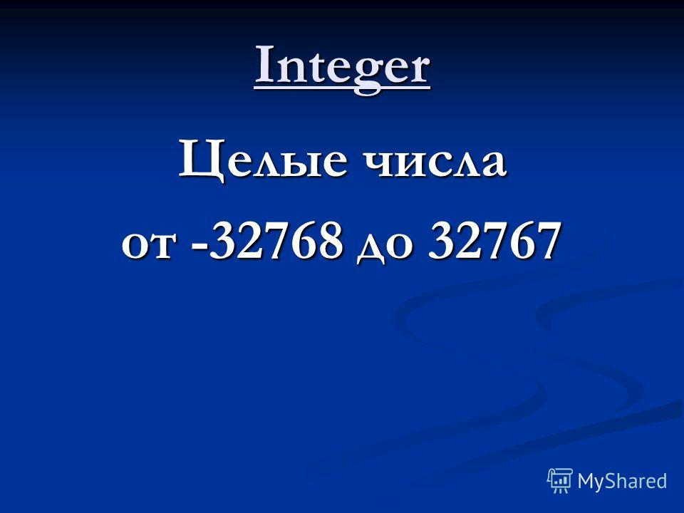 Integer Целые числа от -32768 до 32767