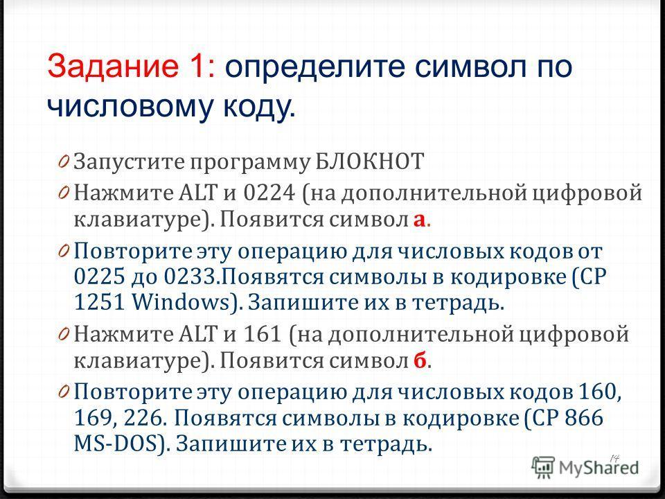 Задание 1: определите символ по числовому коду. 0 Запустите программу БЛОКНОТ 0 Нажмите ALT и 0224 (на дополнительной цифровой клавиатуре). Появится символ а. 0 Повторите эту операцию для числовых кодов от 0225 до 0233.Появятся символы в кодировке (C