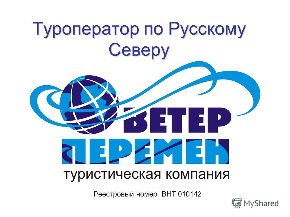 Туроператор по Русскому Северу Реестровый номер: ВНТ 010142