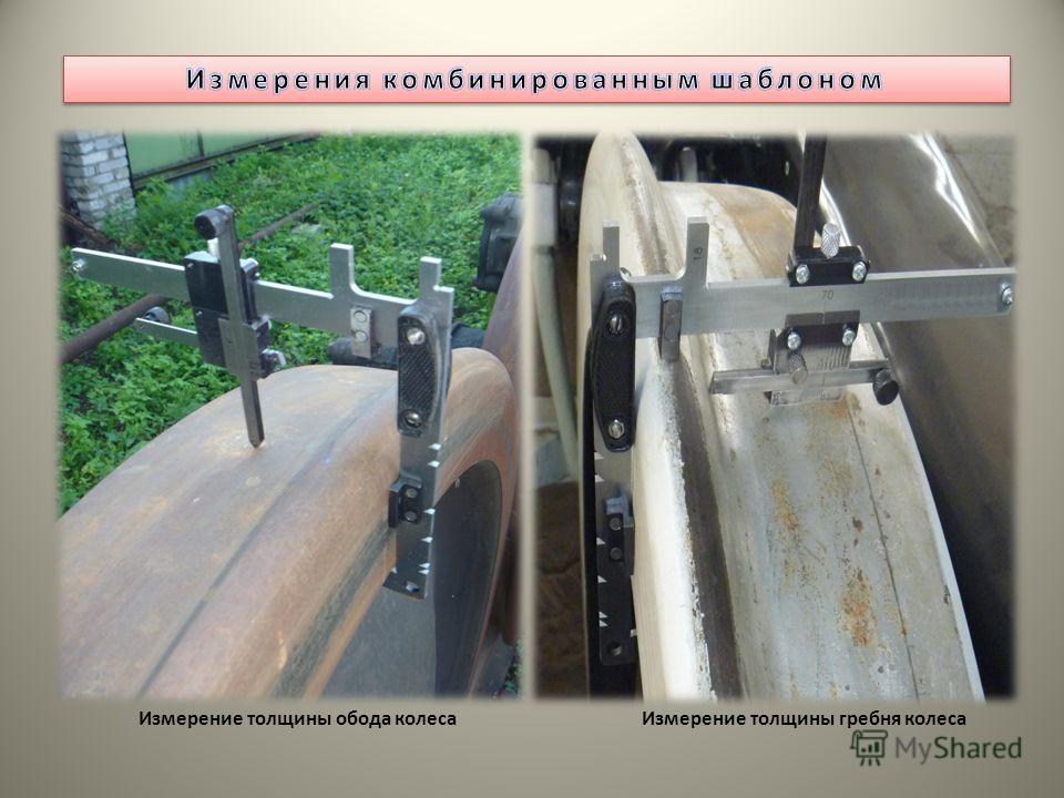 Измерение толщины обода колесаИзмерение толщины гребня колеса