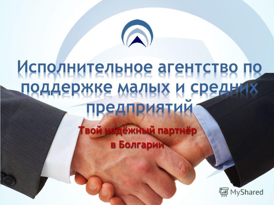 Твой надёжный партнёр в Болгарии Твой надёжный партнёр в Болгарии