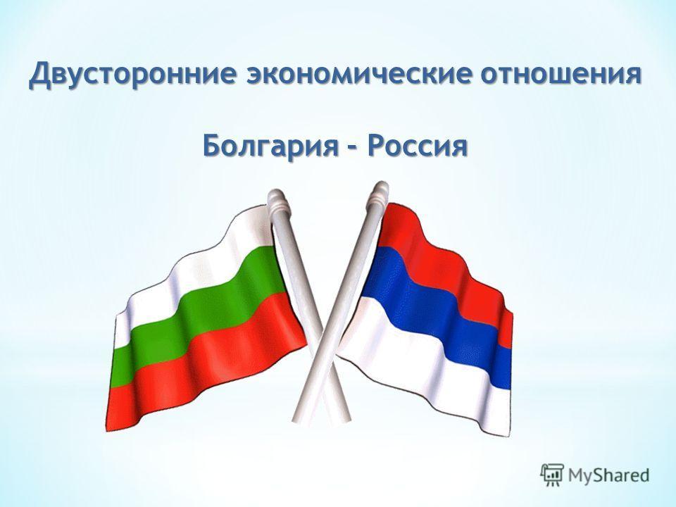 Двусторонние экономические отношения Болгария - Россия