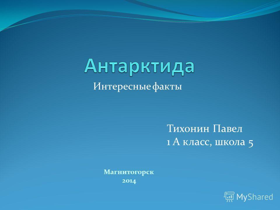 Интересные факты Тихонин Павел 1 А класс, школа 5 Магнитогорск 2014