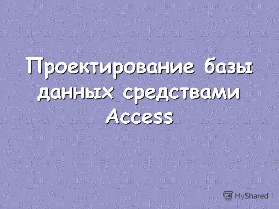 Проектирование базы данных средствами Access