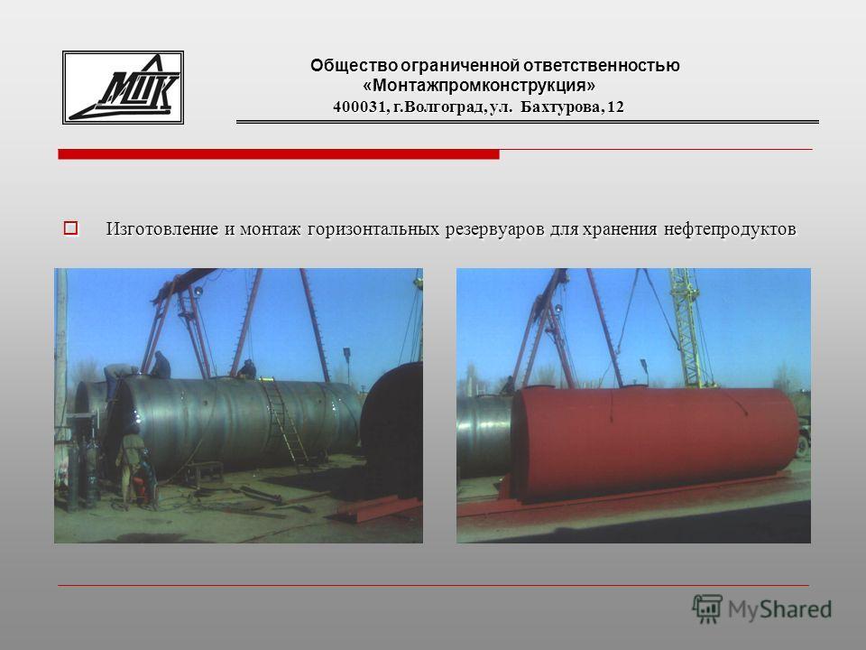 Изготовление и монтаж горизонтальных резервуаров для хранения нефтепродуктов Изготовление и монтаж горизонтальных резервуаров для хранения нефтепродуктов Общество ограниченной ответственностью «Монтажпромконструкция» Общество ограниченной ответственн