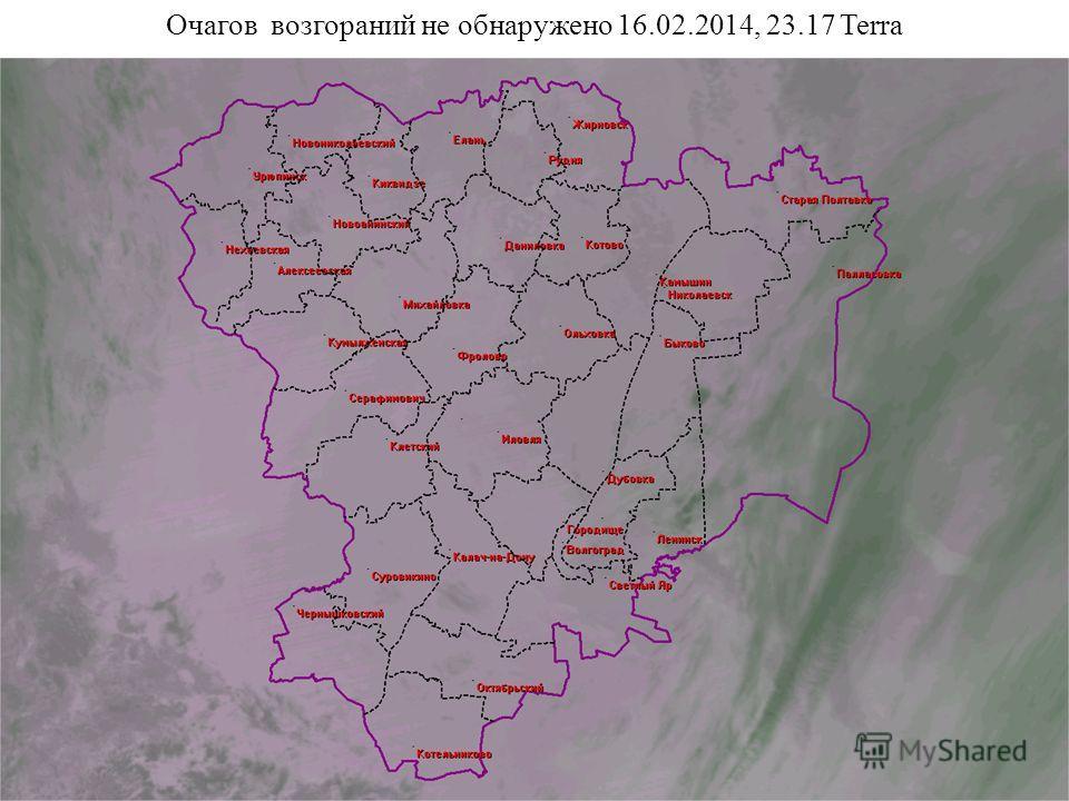 Очагов возгораний не обнаружено 16.02.2014, 23.17 Terra