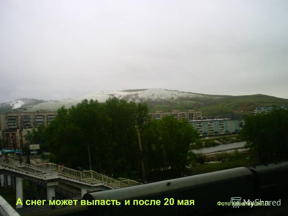 А снег может выпасть и после 20 мая