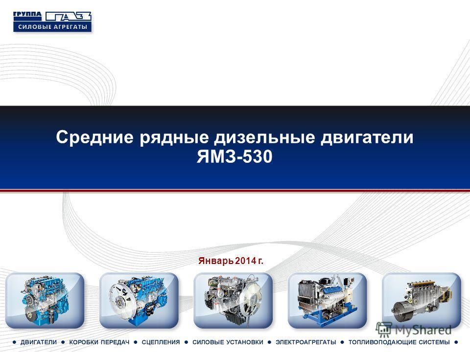 Средние рядные дизельные двигатели ЯМЗ-530 Январь 2014 г.