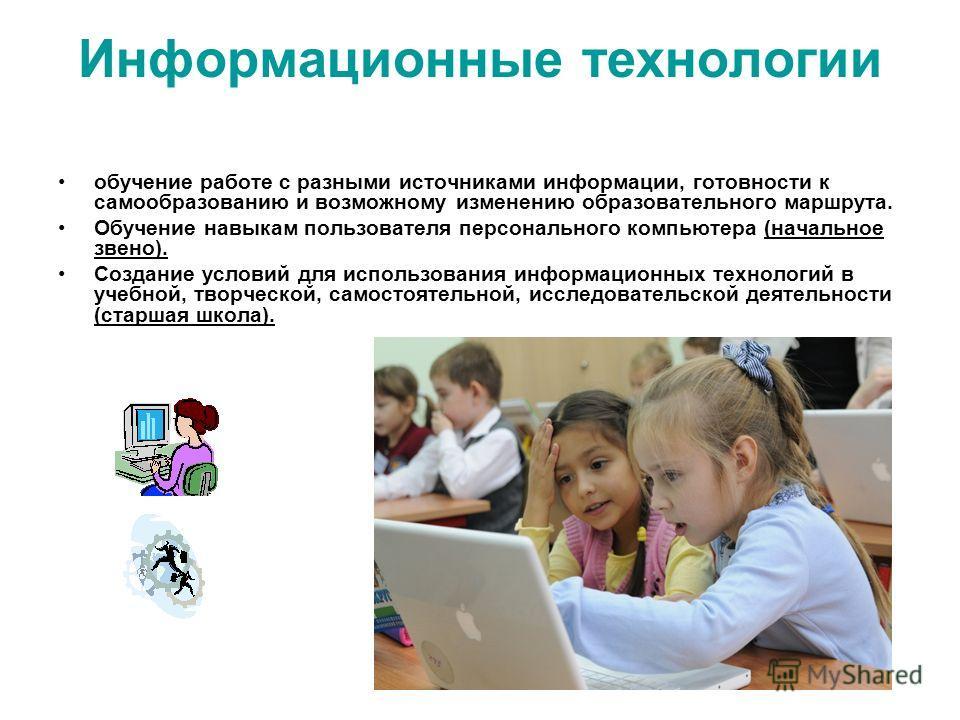 Информационные технологии обучение работе с разными источниками информации, готовности к самообразованию и возможному изменению образовательного маршрута. Обучение навыкам пользователя персонального компьютера (начальное звено). Создание условий для