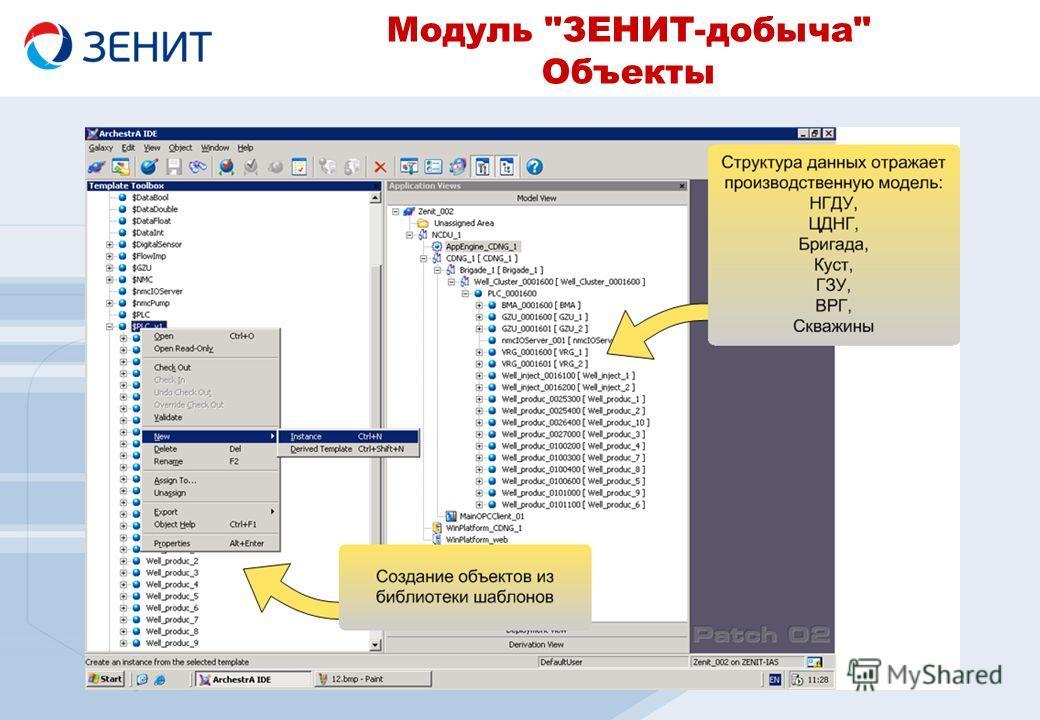 Модуль ЗЕНИТ-добыча Объекты