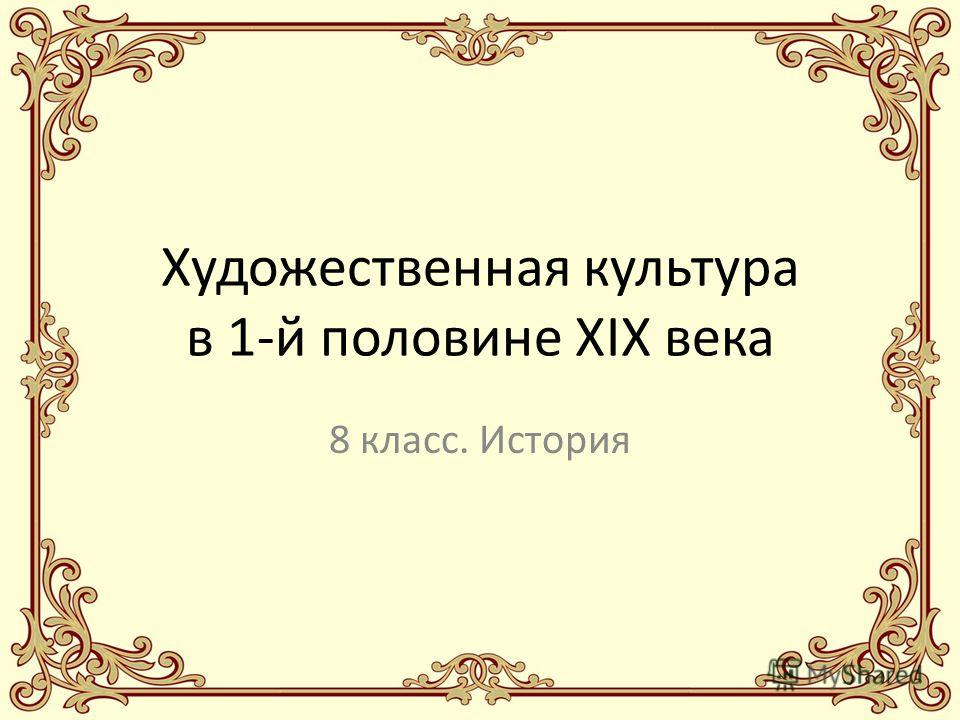 Художественная культура в 1-й половине XIX века 8 класс. История