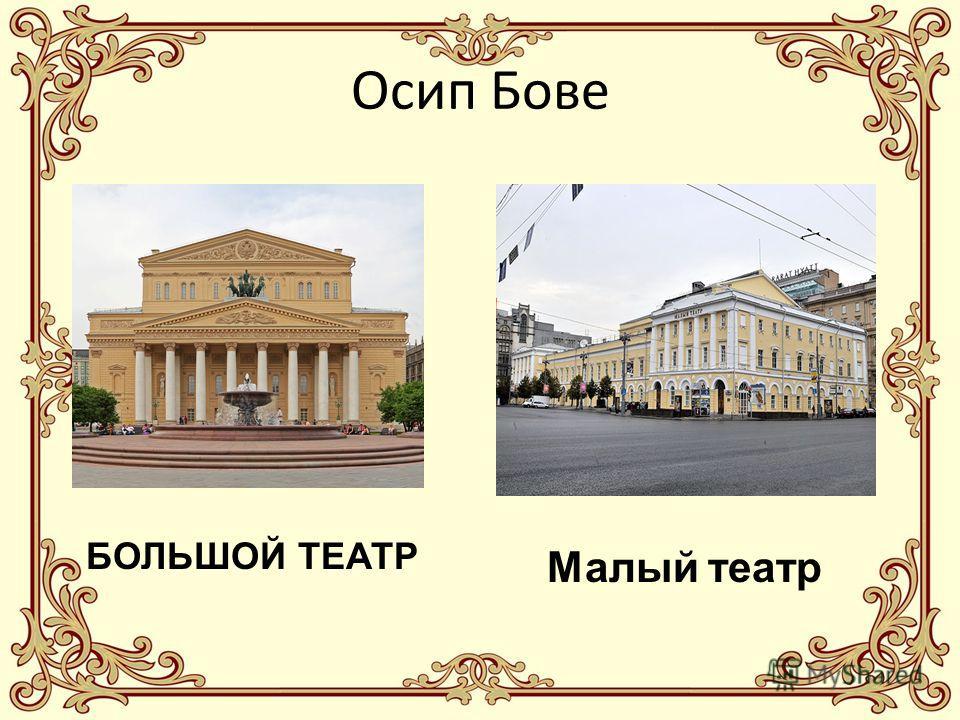 Осип Бове БОЛЬШОЙ ТЕАТР Малый театр