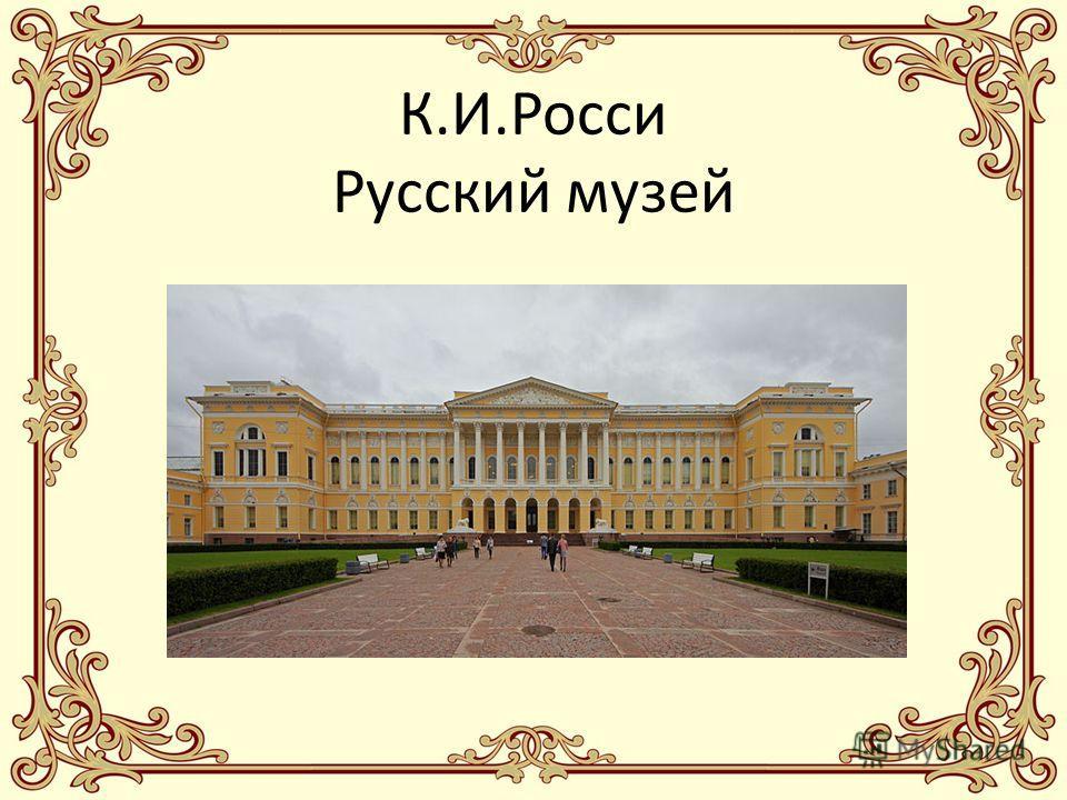К.И.Росси Русский музей