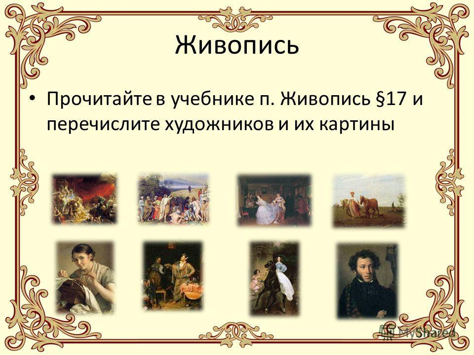Живопись Прочитайте в учебнике п. Живопись §17 и перечислите художников и их картины