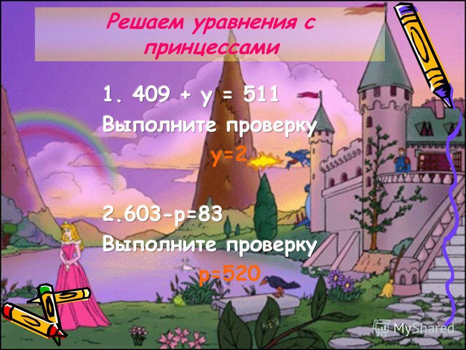 Решаем уравнения с принцессами