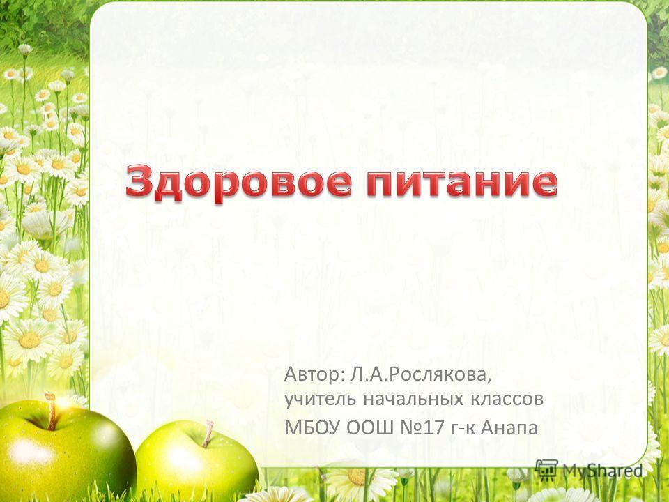 Автор: Л.А.Рослякова, учитель начальных классов МБОУ ООШ 17 г-к Анапа