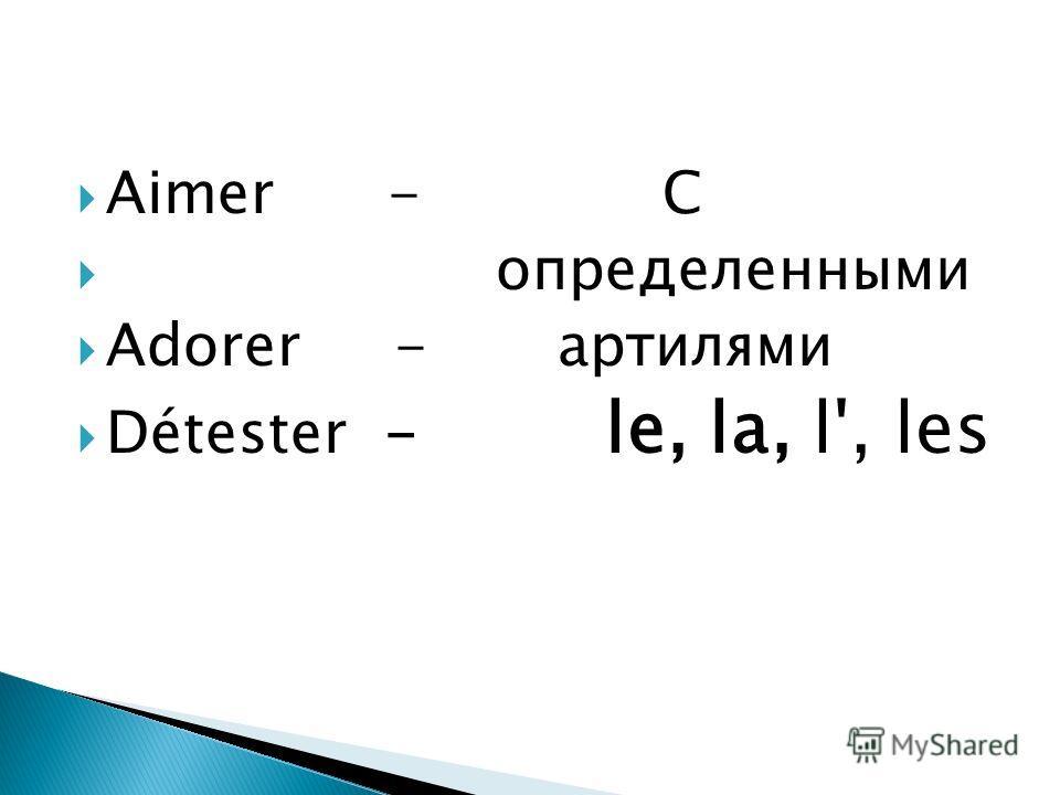 Aimer - С определенными Adorer - артилями Détester - le, la, l', les