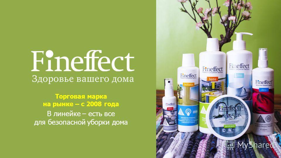 Торговая марка на рынке – с 2008 года В линейке – есть все для безопасной уборки дома