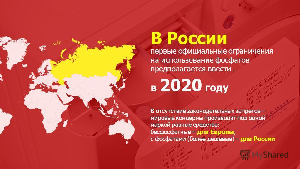 В России первые официальные ограничения на использование фосфатов предполагается ввести… в 2020 году В отсутствие законодательных запретов – мировые концерны производят под одной маркой разные средства: бесфосфатные – для Европы, с фосфатами (более д