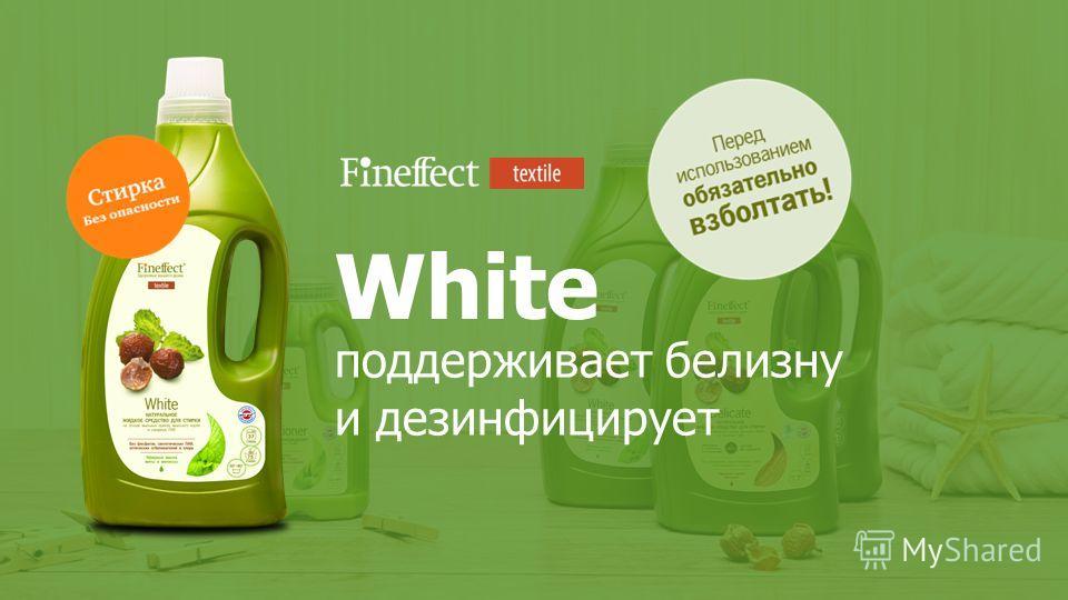 White поддерживает белизну и дезинфицирует