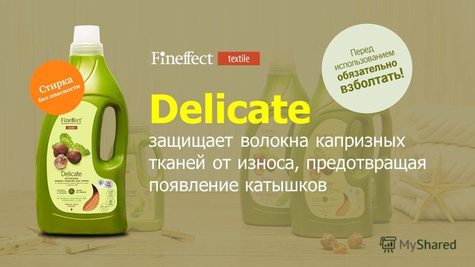 Delicate защищает волокна капризных тканей от износа, предотвращая появление катышков