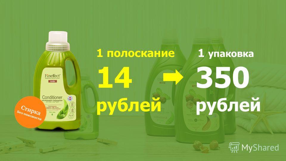 14 рублей 350 рублей 1 упаковка 1 полоскание