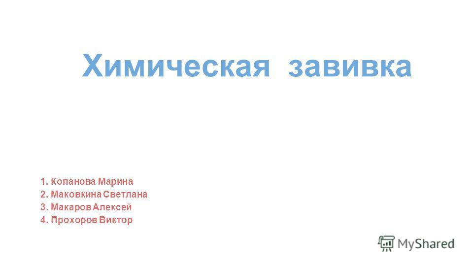 Химическая завивка 1. Копанова Марина 2. Маковкина Светлана 3. Макаров Алексей 4. Прохоров Виктор
