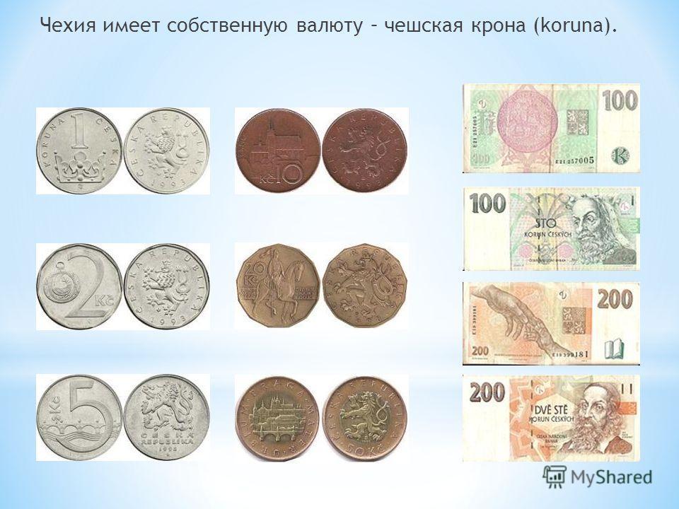 Чехия имеет собственную валюту – чешская крона (koruna).