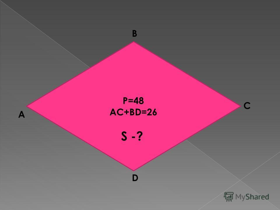P=48 AC+BD=26 B A C D S -?