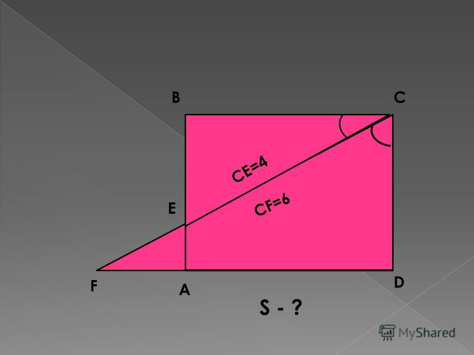 A F E BC D CE=4 CF=6 S - ?