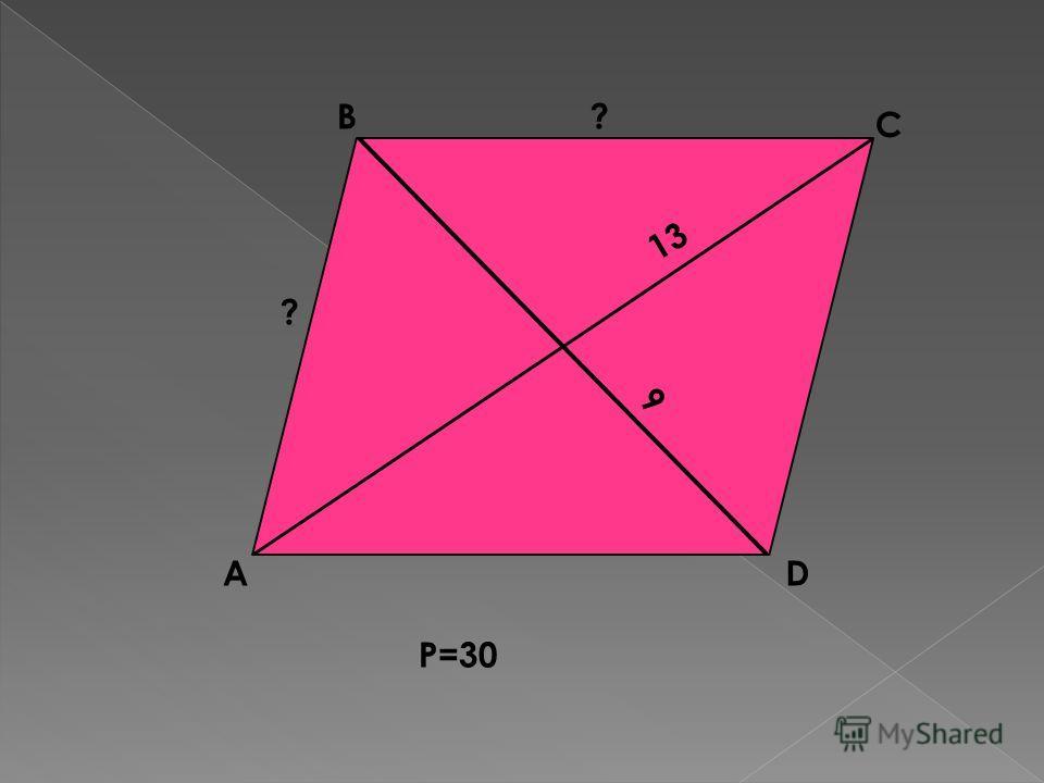 В А С D 13 9 ? ? P=30