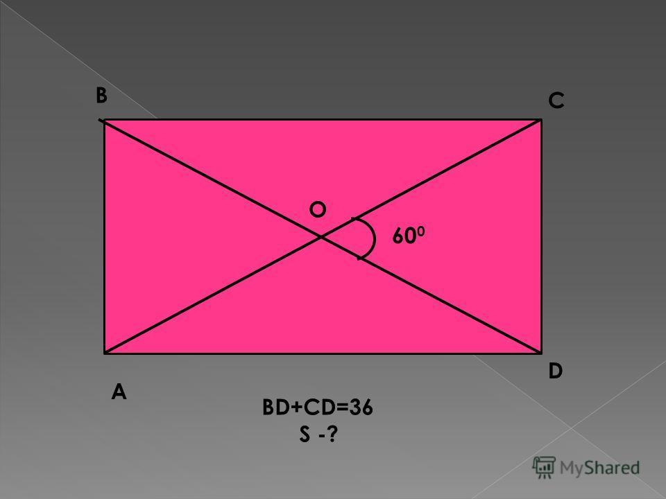 60 0 A B C D O BD+CD=36 S -?